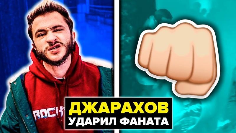 ФАНАТ УНИЗИЛ ЭЛЬДАРА ДЖАРАХОВА - ПОЛУЧИЛ В ЛИЦО!