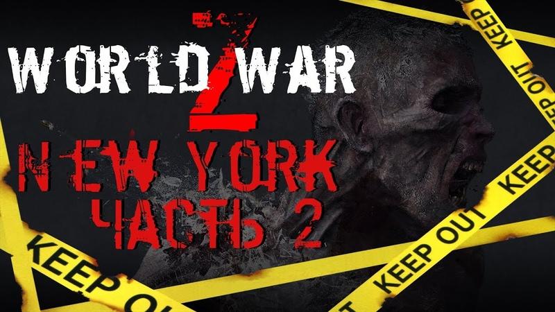 ► World War Z ► прохождение ► часть 2