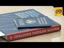 25 лет суверенитета Беларуси найдут отражение в новом издании