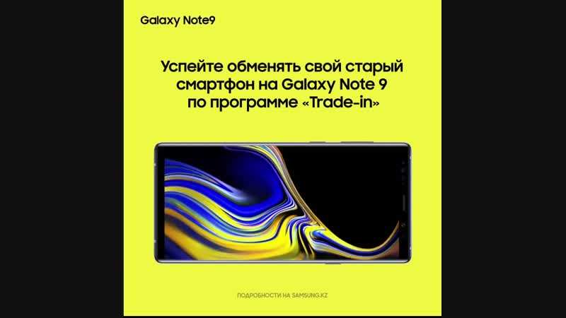 GalaxyNote9 Trade-In.mp4