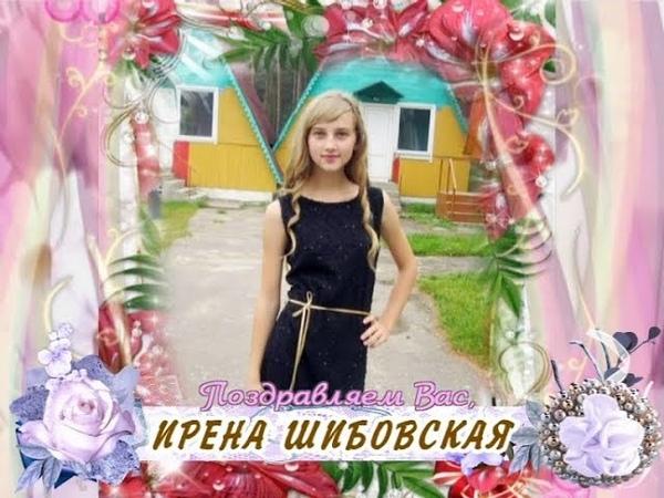 С днем рождения вас Ирена Шибовская