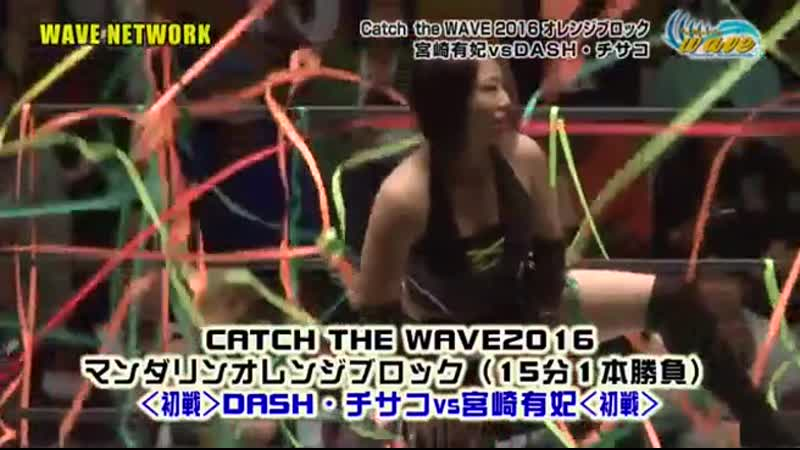 (2016.04.10) WAVE Catch The Wave 2016 Opening