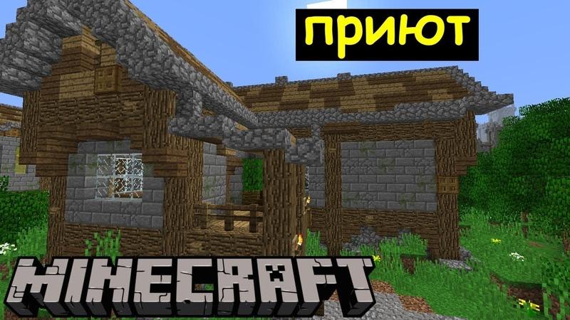 Приют для детей в Майнкрафте. Строим город Дронг. Архиентэ 60