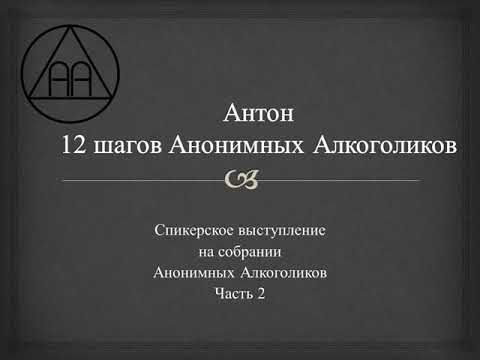 Антон. Спикерское на тему: 12 шагов анонимных алкоголиков. Часть 2