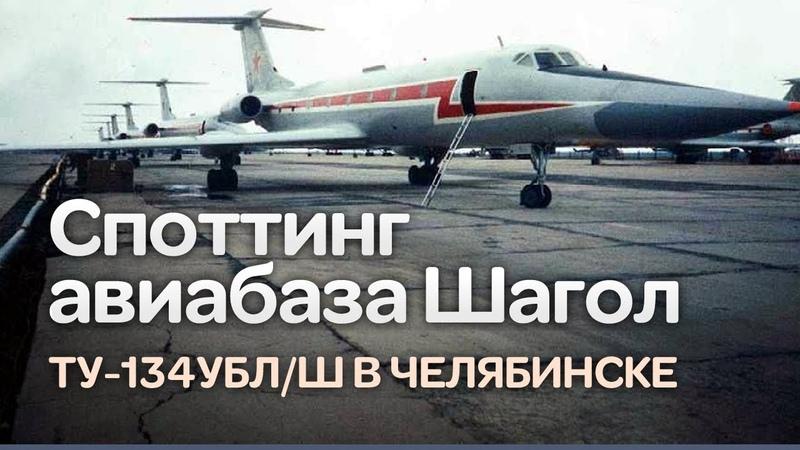 Ту 134 УБЛ и Ш на авиабазе Шагол в Челябинске