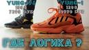 Обзор кроссовок Adidas Yung-1 и сравнение с Yung-96