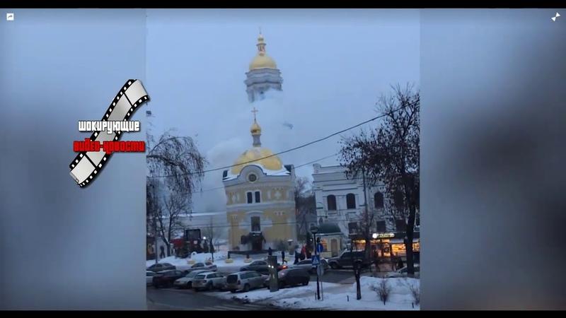 В столице Украины полыхает Киево Печерская Лавра