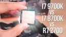 Тест i7 9700k! То чувство, когда новый i7 слабее чем старый i7... Да как так-то!
