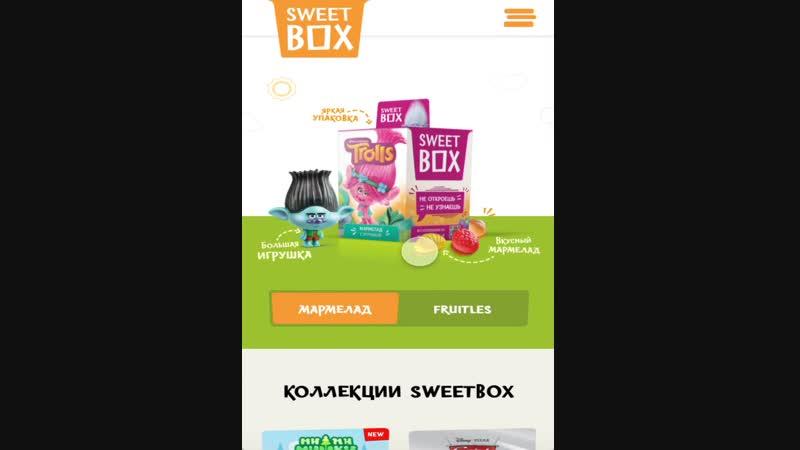 Обновленный сайт для SweetBox