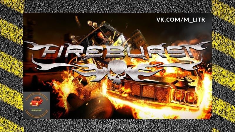 Fireburst - ФлатАут курильщика