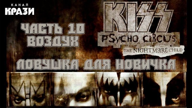 [KISS Psycho Circus - The Nightmare Child] - 10 - ЛОВУШКА ДЛЯ НОВИЧКА