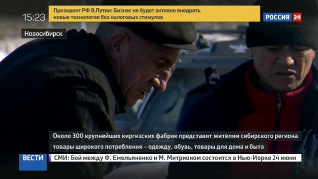 Новости на Россия 24 • Киргизский базар добрался до Сибири