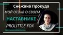 Снежана Прокуда, мой отзыв о своем наставнике PROLITTLE FOX BIXUP