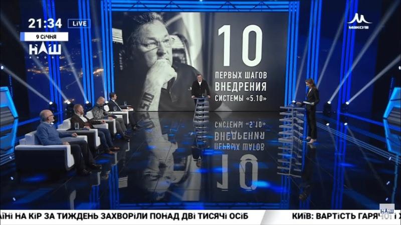 Презентация программы 5.10 на всю Украину - Геннадий Балашов