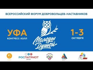 Всероссийский форум добровольцев-наставников