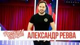 Александр Ревва в утреннем шоу Русские Перцы