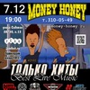 7/12 Cover Fest BEST LIVE MUSIC в MoneyHoney!