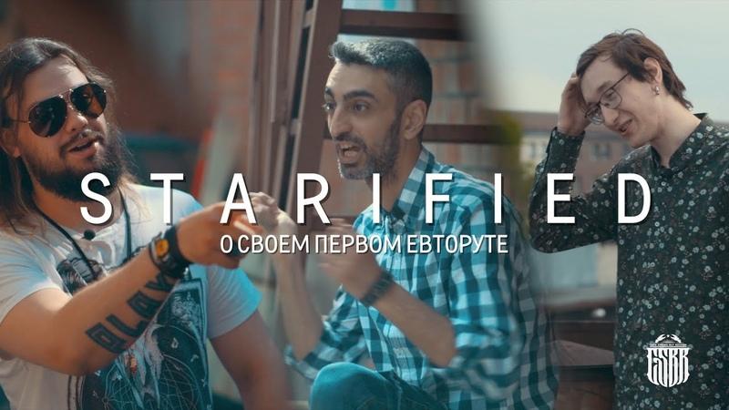 Starified о первом евротуре Интервью для CSBR Весна 2019