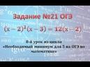 ОГЭ. Математика. Задание 21. Уравнение на вынесение скобки за скобки
