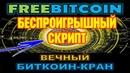 БЕСПРОИГРЫШНЫЙ СКРИПТ FREEBITCOIN✅1 Bitcoin в 2019 году✅ ЗА 1 ДЕНЬ это реально