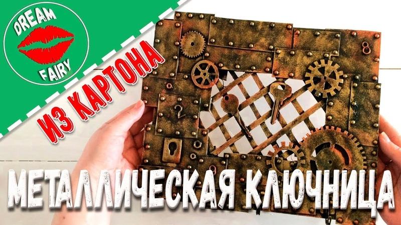Металлическая ключница из картона своими руками Мастер-класс