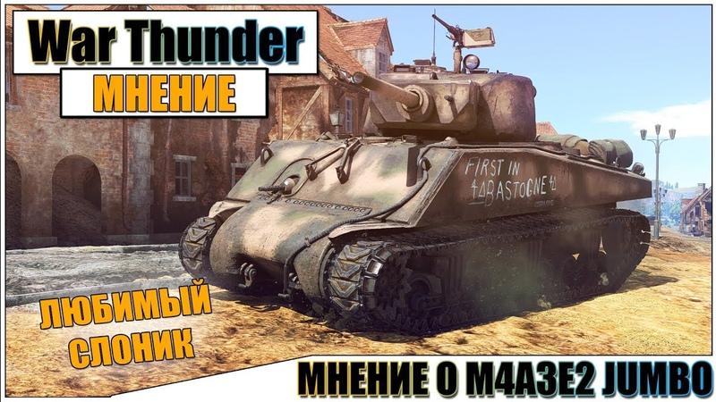 КАРТАВОЕ МНЕНИЕ О ДЖАМБО В WAR THUNDER