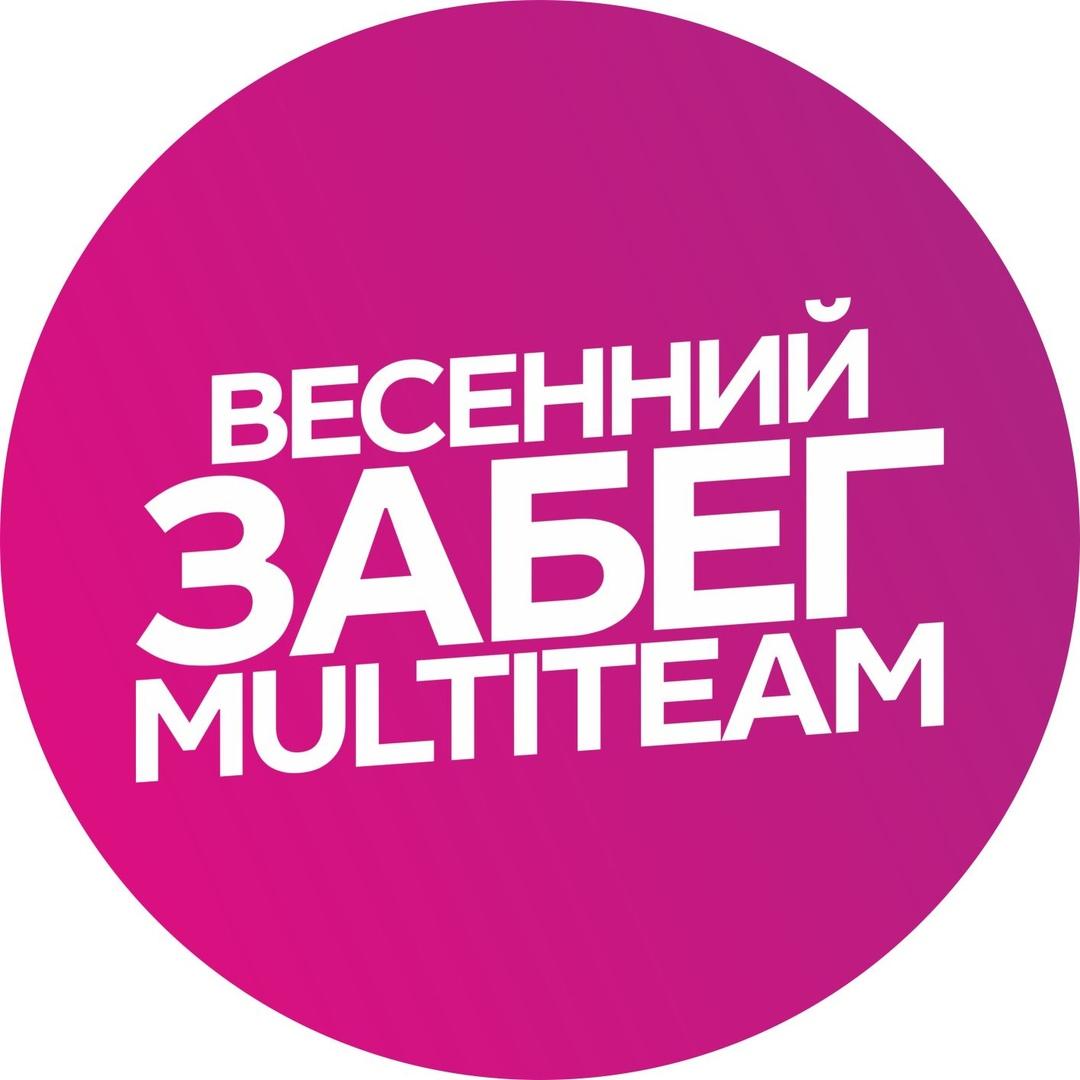 Афиша Екатеринбург Забег Полумарафон Трейл Multi-Team 17.03.2019