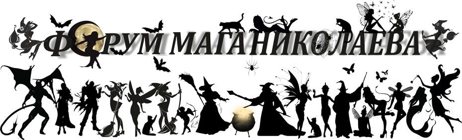 Форум Мага Николаева о магии в Красноярске