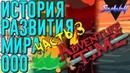 ИСТОРИЯ РАЗВИТИЯ МИРА ООО • ВРЕМЯ ПРИКЛЮЧЕНИЙ [ТЕОРИЯ] • Часть 3 (Come along with me)