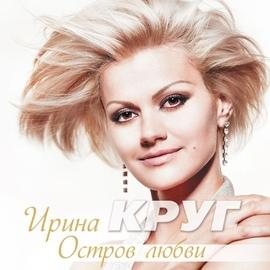 Круг Ирина альбом Остров любви