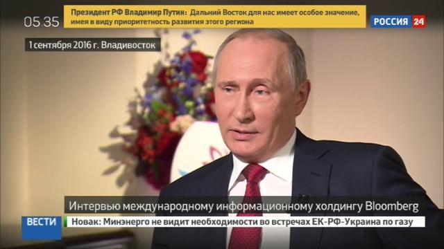 Новости на Россия 24 • Перспективы ВЭФ и проблемы спорных островов: интервью Путина редактору Bloomberg