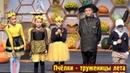 Детская программа Пчёлки труженицы лета 13 10 2018