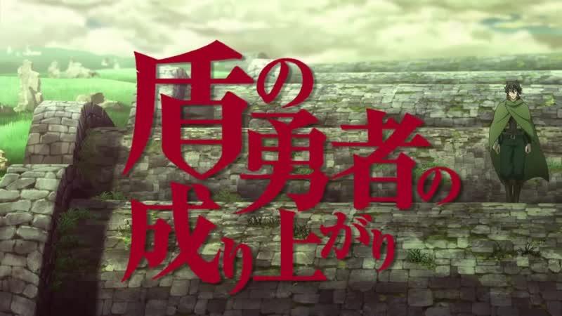 AnimeOpend Tate no Yuusha no Nariagari 1 OP Opening Восхождение героя щита 1 Опенинг 720p HD