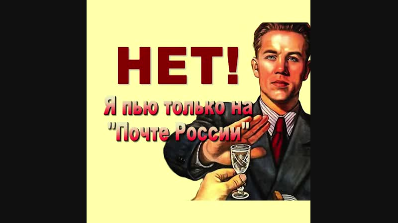 Это я, почтальон Печкин, принес... ПИВА! Теперь Почта России еще и пиво продает...