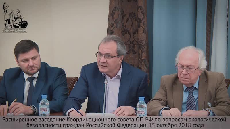 Расширенное заседание Координационного совета ОПРФ по вопросам экологической безопасности граждан РФ 15.10.2018