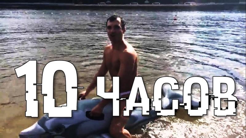 Александр Пистолетов - Из России в Украину (10 ЧАСОВ) (соло на дельфине)