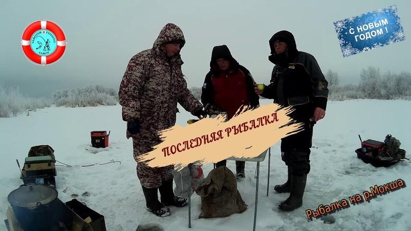 Последняя рыбалка сезона 2018 (р. Мокша)