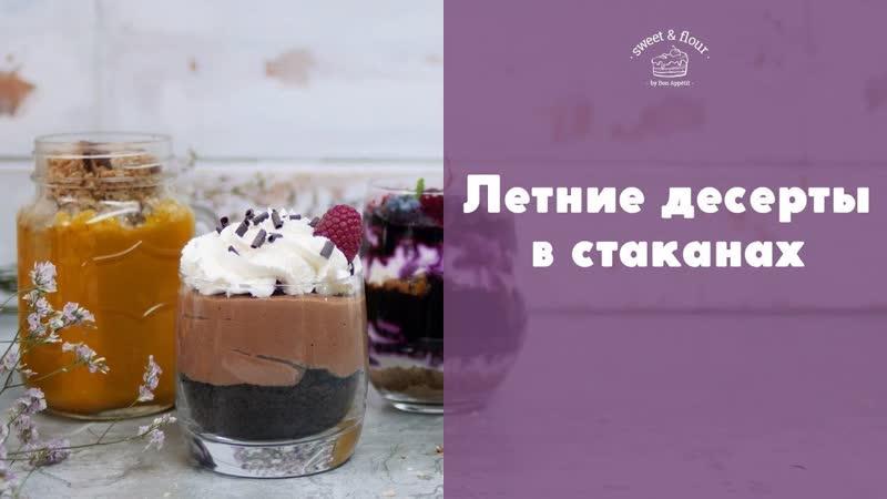 3 летних десерта в стаканах sweet flour