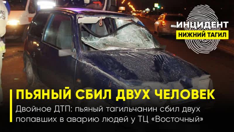 Двойное ДТП пьяный тагильчанин сбил двух попавших в аварию людей у ТЦ Восточный