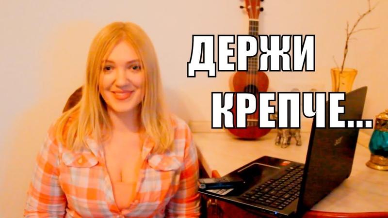 Как удержать мужчину и не обкакаться Юлия Рассветова