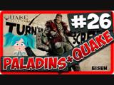 Paladins+Quake Champions