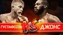 КТО ПОБЕДИТ ДЖОН ДЖОНС ИЛИ АЛЕКСАНДР ГУСТАФССОН   UFC 232 JONES VS. GUSTAFSSON 2   ПРОГНОЗ НА БОЙ