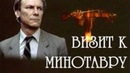 х ф Визит к Минотавру 1987 HD Все серии