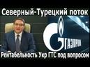 Суслов. Путин решил покормить Европу и Турцию за счет Украины. Северный-Турецкий поток.