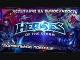 Heroes of the Storm. Портальное побоище. Испытание на выносливость. #25