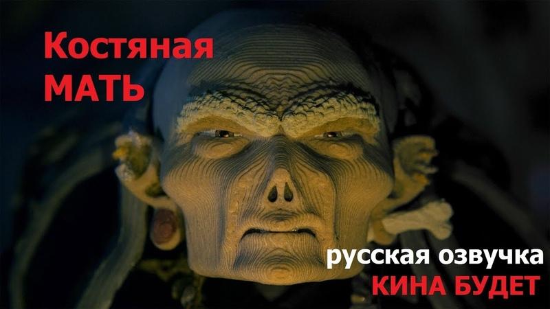 Костяная мать (Bone Mother) 2018 Русская озвучка КИНА БУДЕТ