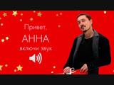 Анна-HD 1080p