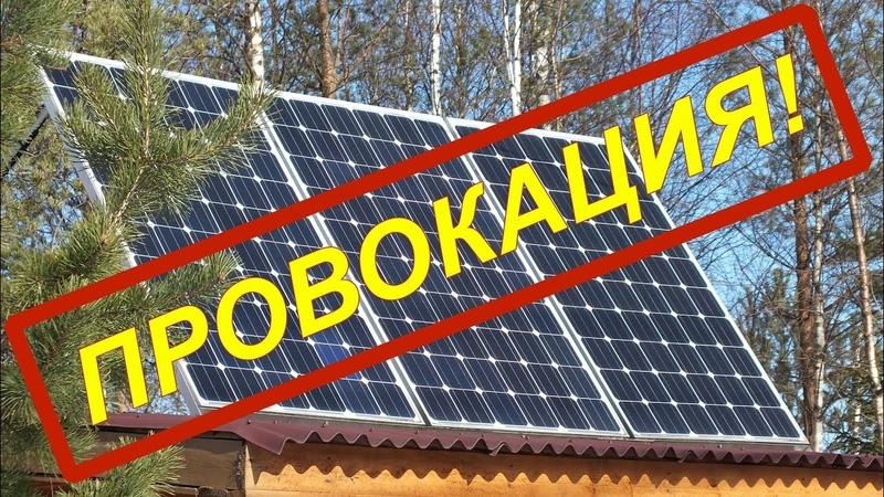 Солнечные панели. Как сделать дешёвую и эффективную солнечную электростанцию. Лайфхак подключения