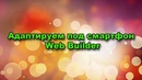 Адаптируем сайт под смартфон в Web Builder Создание сайта AGM partner