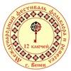 """Международный фестиваль """"12 ключей"""""""
